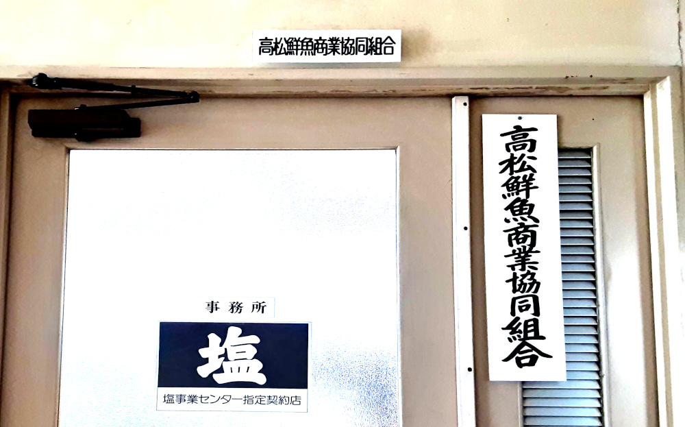 高松鮮魚商業協同組合