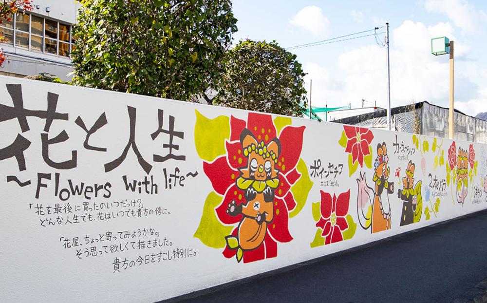壁に書かれた竹藤狐さんのイラスト「花と人生」